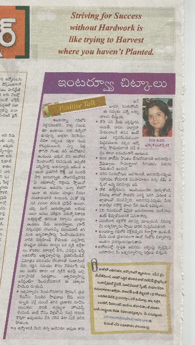 03-andhra-jyothi-confidence-in-interviews-min